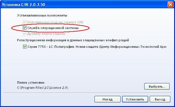 на котором установлен ключ 64-разрядного сервера 1с: предприятия (и не из терминальной сессии)